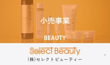 美容商材の小売事業