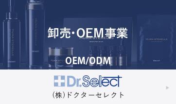 OEM・ODM事業