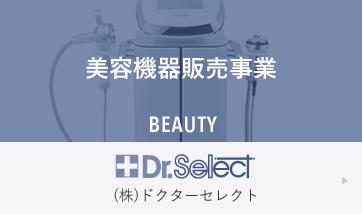 美容商材・機器販売事業