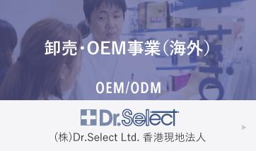 (株)Dr.Select Ltd. 香港現地法人 OEM・ODM事業(海外)
