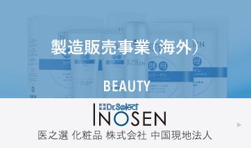医之選 化粧品 株式会社 中国現地法人