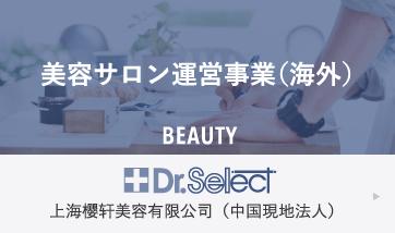 上海樱轩美容有限公司(中国現地法人)製造・販売事業