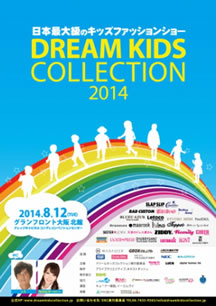 dream kids collection 2014