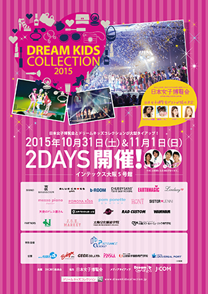 DREAM KIDS COLLECTION 2015 ポスター